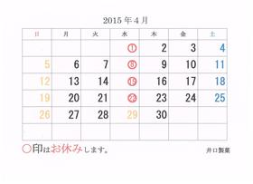 2015.4カレンダー 001.jpg